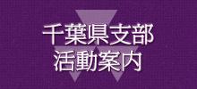 平成27年 千葉県支部 イベント案内板