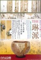 第17回美術鑑賞会のご案内「THE 琳派」 <極め付きの畠山コレクション>【実施報告】