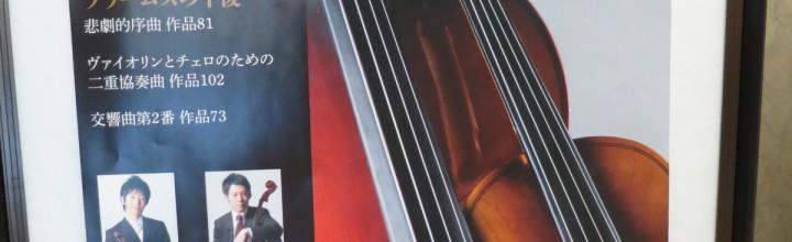 第5回音楽鑑賞会(7/20 市川市文化会館 市川交響楽団)【実施報告】