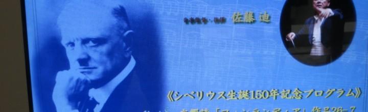 第6回音楽観賞会(9/21 タワーホール船堀大ホール 東京プロムナードフィルハーモニカ第13回定期演奏会) 【開催報告】