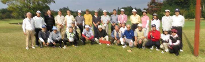 第13回懇親ゴルフ会(10月30日 ムーンレイクゴルフクラブ茂原コース)【開催報告】