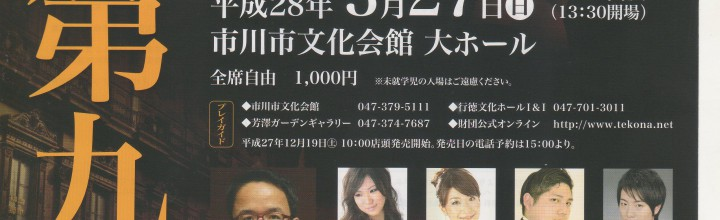 音楽観賞会 特別版(3/27 市川市文化会館)【開催報告】