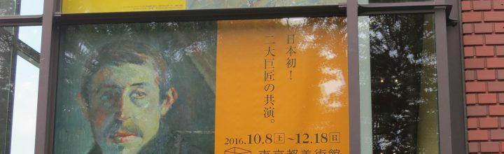 第22回美術鑑賞会 「ゴッホ・ゴーギャン展」に感激 【実施報告】