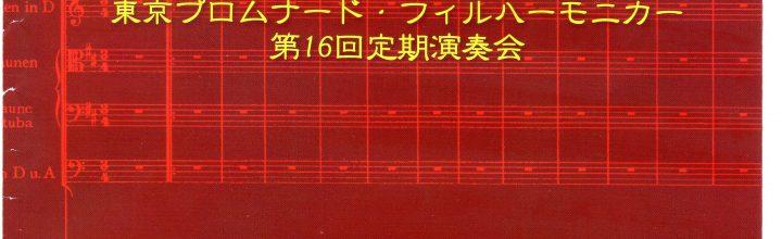 第9回音楽鑑賞会「東京プロムナード・フィルハーモニカー」第16回定期演奏会 【実施報告】