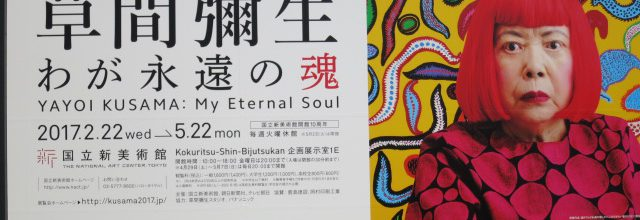 第24回美術鑑賞会「草間彌生展」を観て 【実施報告】