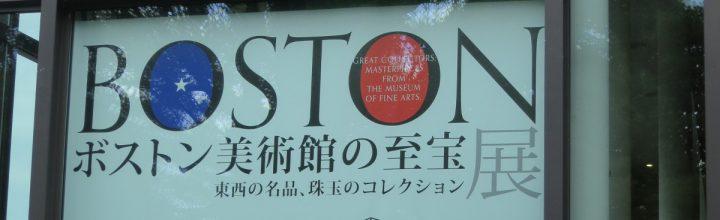 第25回美術鑑賞会「ボストン美術館展」を観て 【実施報告】