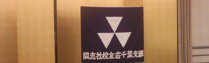 2018年下期 千葉県支部開催予定行事 【開催告知】