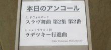 第11回音楽観賞会 【実施報告】