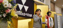 2018年度千葉県支部総会 【開催報告】