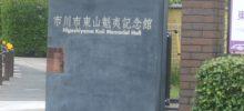 第30回美術鑑賞会  東山魁夷記念館を訪ねて 【実施報告】